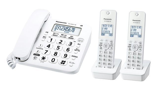 コードレス電話機(子機2台付き)ホワイト