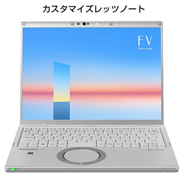 レッツノートFV1/シルバーダイヤモンド