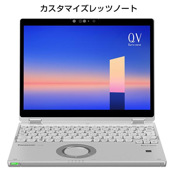 レッツノートQV1/シルバーダイヤモンド