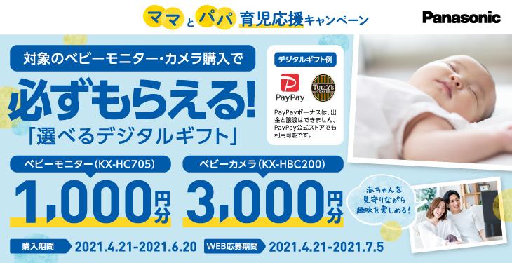 ママとパパ育児応援キャンペーン 対象のベビーモニター・カメラ購入で必ずもらえる!「選べるデジタルギフト」